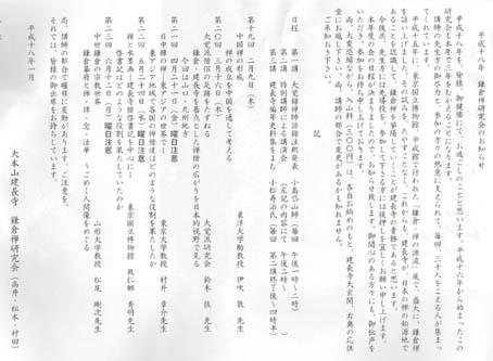 平成18年・「鎌倉禅研究会」(大本山建長寺)のお知らせ_c0014967_1056997.jpg