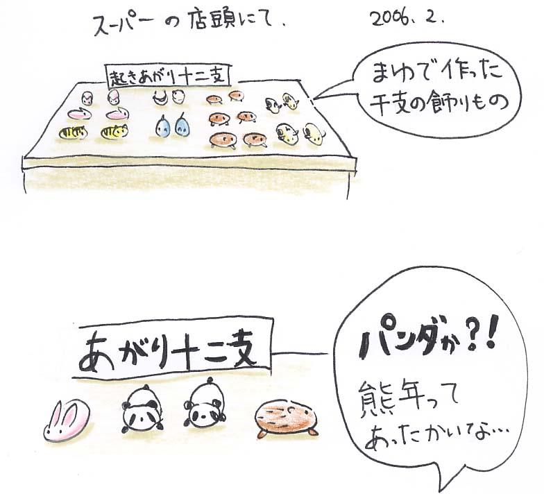 スーパーにて_f0072976_9533291.jpg