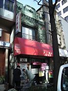 人形町の交差点から小伝馬町方面に食べていく-3_c0030645_2041569.jpg