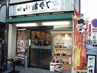 人形町の交差点から小伝馬町方面に食べていく-3_c0030645_21292535.jpg