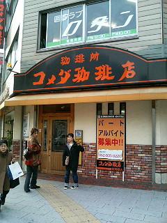 名古屋・・・_e0089761_14213682.jpg