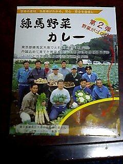 練馬野菜カレー♪_e0076995_19465397.jpg