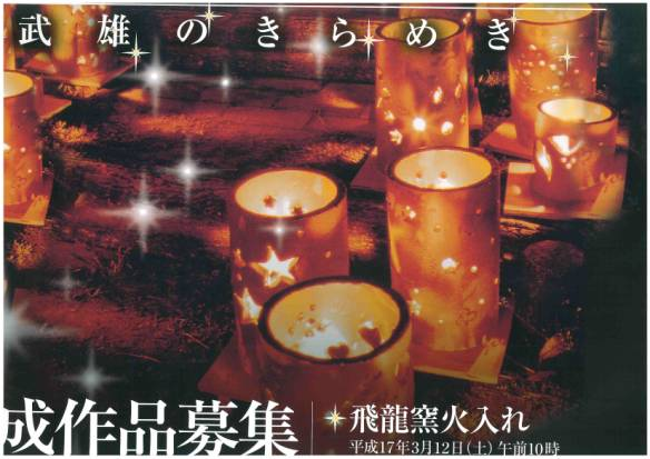 世界一登窯祭り のお知らせ_f0040201_2515290.jpg
