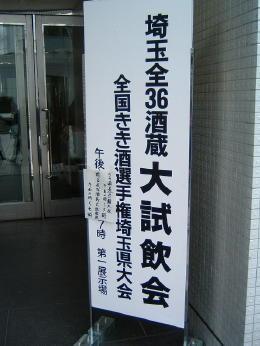 埼玉全36酒蔵大試飲会!!_f0060530_2332227.jpg