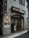 人形町の交差点から小伝馬町方面に食べていく-4_c0030645_2047514.jpg