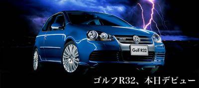 R32登場_a0038328_2251115.jpg