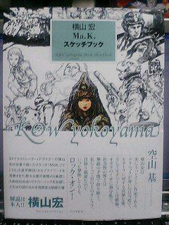 WF2006 冬 雑記3_d0009833_23304980.jpg