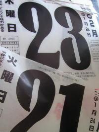 日めくりカレンダー_b0016474_16423694.jpg