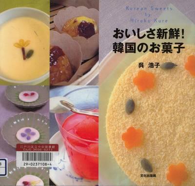 韓国のお菓子_d0065324_17395062.jpg