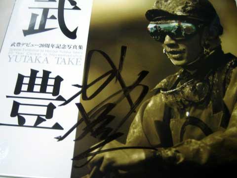 武豊展 ユタカのサイン欲しくて早朝から並びました。_a0009035_16313851.jpg