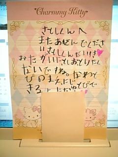 2月23日  お手紙_c0068174_532248.jpg