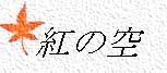 f0077011_22533790.jpg