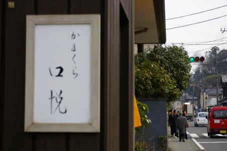 かまくら 口悦(品格を大切にした北鎌倉の懐石料理の店)_c0014967_6553354.jpg