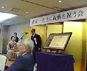 森安先生の叙勲を祝う会に出席_e0063268_17312099.jpg