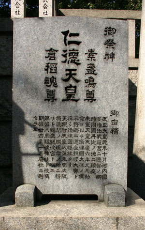 <第32番 難波神社>_a0045381_2249387.jpg