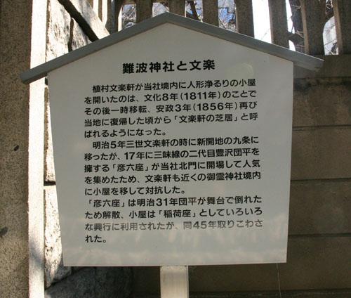<第32番 難波神社>_a0045381_2371217.jpg