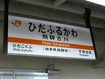 つかのまの飛騨古川_a0057402_10344134.jpg