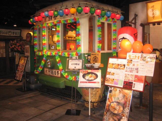 名古屋麺屋横丁。_c0064514_1859114.jpg