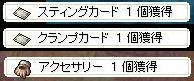 b0065125_2050245.jpg