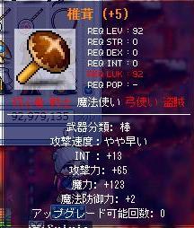 強化強化!!!ヽ(*`ε´*)ノ_e0024628_2113292.jpg