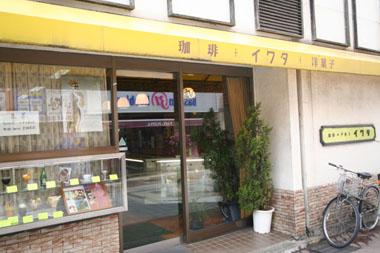 鎌倉  イワタコーヒー店のぶ厚いホットケーキ_b0048834_845753.jpg