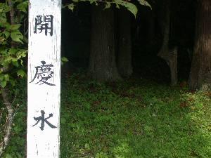 遠野不思議 第二十六話「開慶水」_f0075075_1463061.jpg