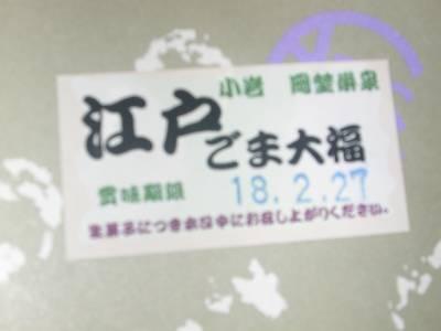 ごま大福 (小岩 岡埜栄泉 3)_d0065324_19131996.jpg