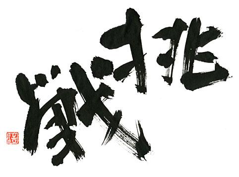 今日の筆文字は「挑戦」です。 : 筆文字作家「佐藤浩二」の、筆文字 と ロゴ デザインの制作記録!