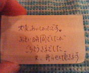 e0019748_0415174.jpg