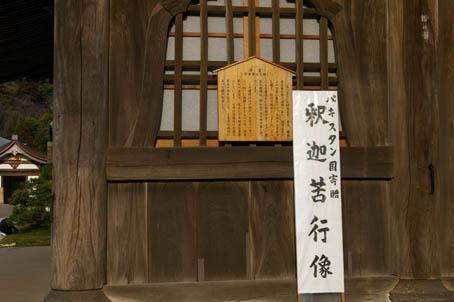 北鎌倉散策&坐禅体験 :「おとな愉快団!」オフ会2・25 ③_c0014967_15202847.jpg