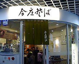 駅そば_e0063268_22492448.jpg