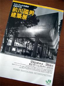 前川國男 建築展へ行ってきました。_f0008680_17472661.jpg