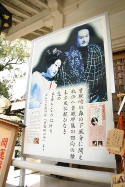 <第33番 御霊神社>_a0045381_094210.jpg