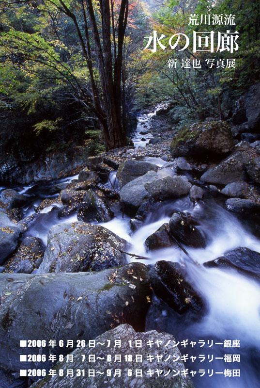 新達也 写真展 「荒川源流・水の回廊」_b0007284_18411769.jpg