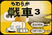 やわらか戦車_f0032891_23555975.jpg