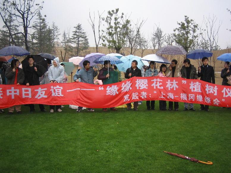 日中両国80人、上海で桜を植樹祭 福岡上海ヤングネットワーク・縁縁会の主宰_d0027795_21384290.jpg