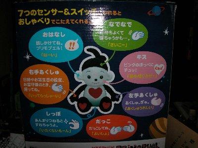 この人形知ってますか_e0087201_17492148.jpg