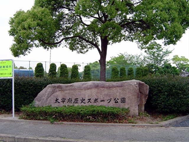 太宰府西小学校区 地域写真_a0042310_182372.jpg