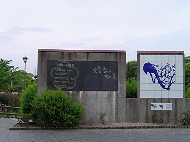 太宰府西小学校区 地域写真_a0042310_1831614.jpg