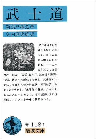 新渡戸稲造さん「武士道」_e0083922_5201769.jpg