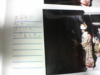 加賀の結婚・番外_d0066127_14521431.jpg