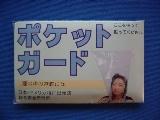防災頭巾 ポケットガード_f0049737_2317174.jpg