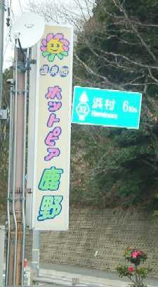 より道 鹿野温泉編_b0001143_22484476.jpg