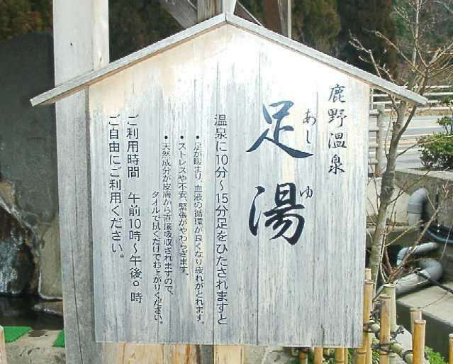 より道 鹿野温泉編_b0001143_2385050.jpg