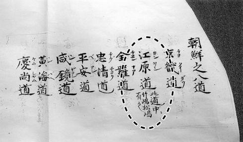 ◆「竹島は江原道に属す」 日本の17世紀文書公開  _e0006194_8202683.jpg