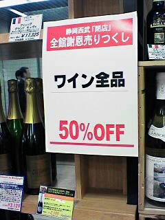 静岡西武の閉店セールに行ってきた_c0053520_0261631.jpg