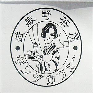 324 武蔵野茶房ギンザカフェー_c0041928_18212689.jpg
