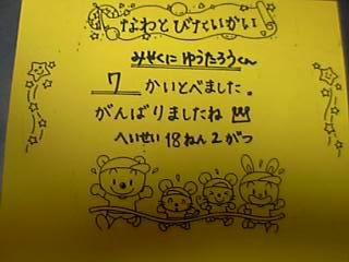 b0053433_045596.jpg