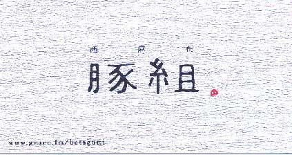 b0019140_19155847.jpg