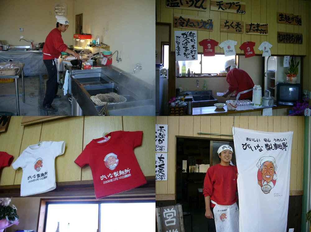 がいな製麺所 @ 加西_e0024756_21254840.jpg